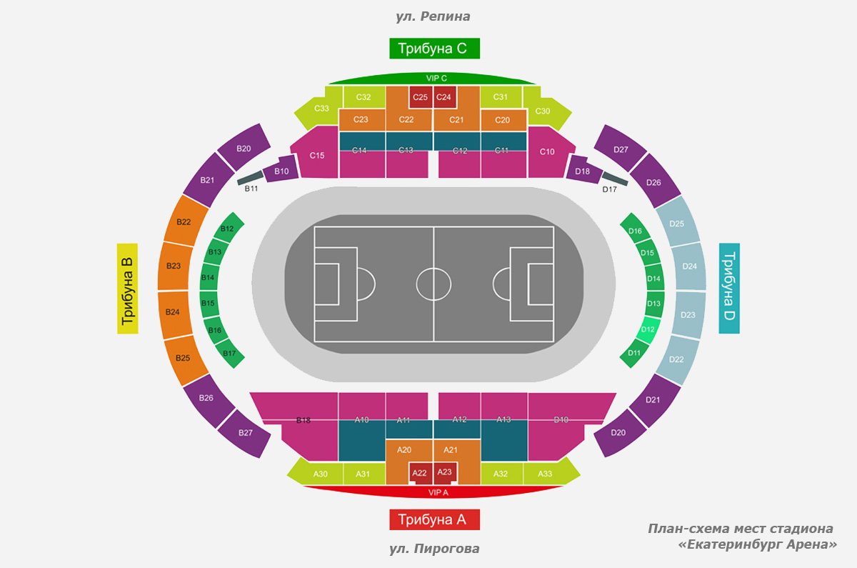 План-схема мест стадиона «Екатеринбург Арена»